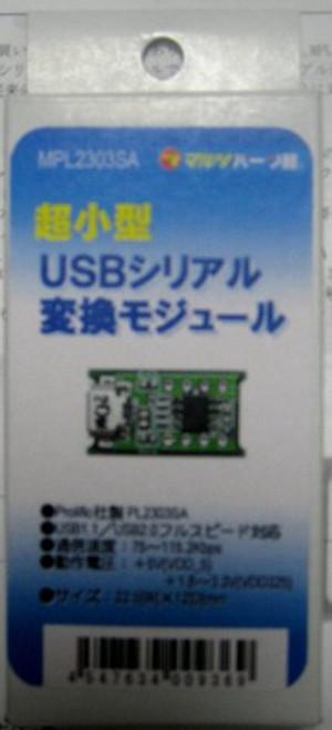 Usbserial_module