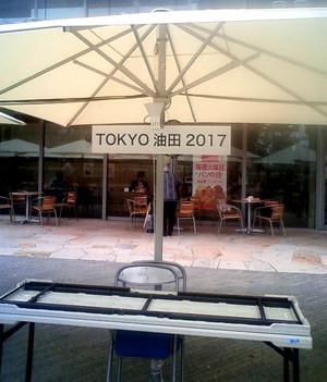 Tokyouden