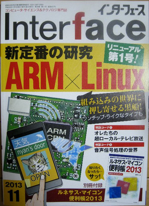 Interface_2013_11