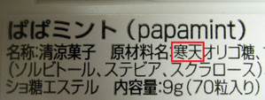 Papamint2