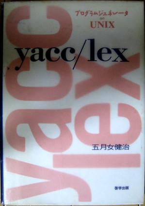 Yacc_lex