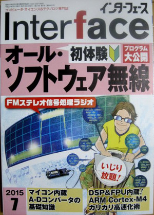 Interface201507