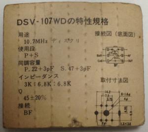 Dsv107wd