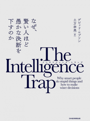 Intelligencetrap
