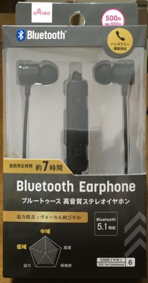 500yenearphone1