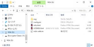M2k_massstrage